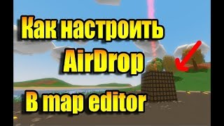 как настроить Airdrop в Unturned - map editor ?