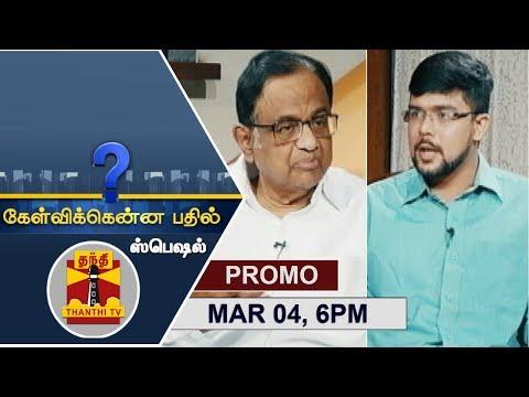 (04/03/2019) Kelvikkenna Bathil Special | Exclusive Interview with P. Chidambaram