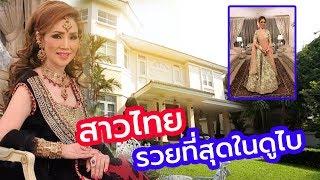 นี่คือ สาวไทยที่รวยที่สุดในดูไบ ที่ทำให้สาวๆทั่วโลกต้องอิจฉา