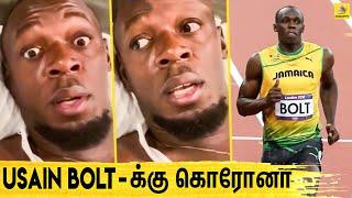 எல்லோரும் safe-ஆ இருங்க – Usain Bolt உருக்கம்   Usain Bolt   Covid-19