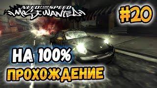 NFS: Most Wanted - ПРОХОЖДЕНИЕ НА 100% - #20