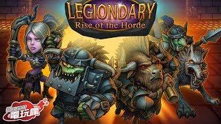 《獸魂戰起來 Legiondary》手機遊戲介紹