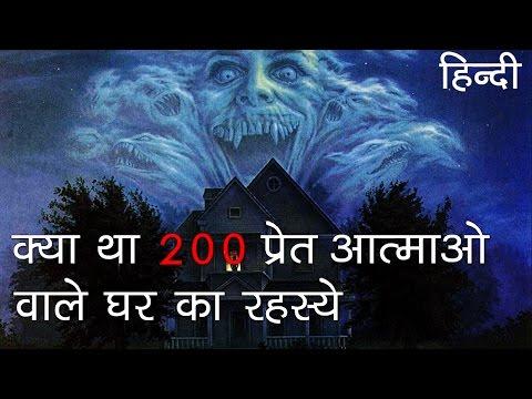 क्या था 200 प्रेत आत्माओं वाले घर का रहस्य | The 200 Demons House Mystery in Hindi