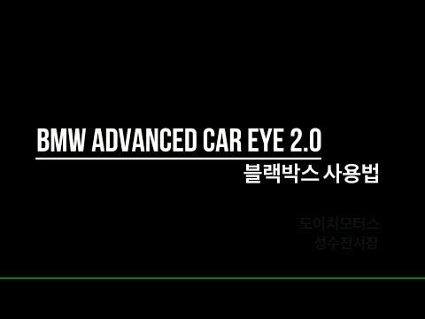 BMW 정품 블랙박스 (Advanced Car Eye 2.0) 설치부터 주차 녹화 설정 녹화영상 보는 방법?