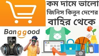How To Open Account Banggood Buy Low Price Best Product Bangla Tutorial  || Banggood Scam Or Real ?