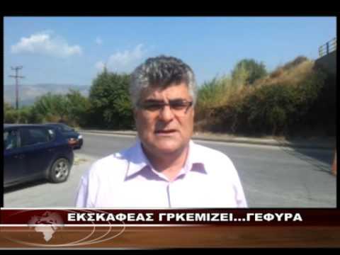 ΕΚΣΚΑΦΕΑΣ ΓΚΡΕΜΙΖΕΙ    ΓΕΦΥΡΑ