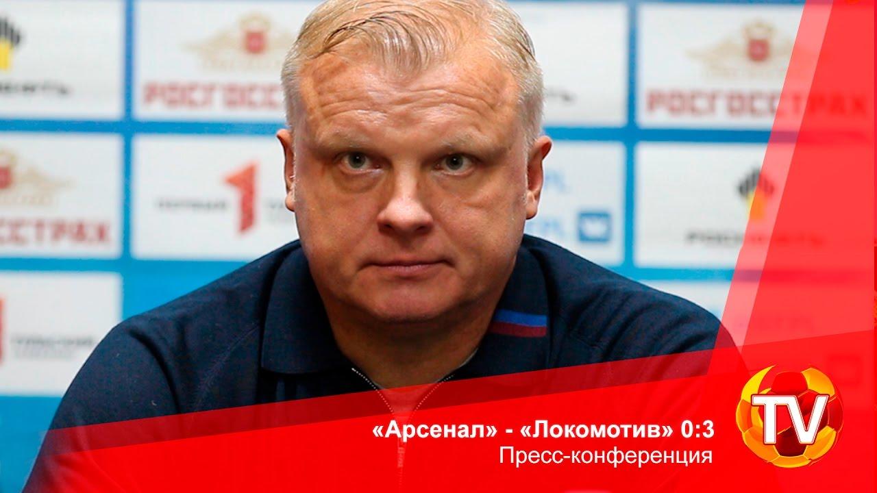 Арсенал Тула - Локомотив 0:3 видео
