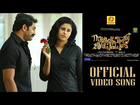 Zacharia Pothen Jeevichirippundu Official Video Song | Ee Neram | Haricharan | Ullas Unnikrishnan