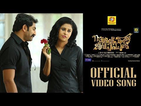 Zacharia Pothen Jeevichirippundu Official Video Song | Ee Neram | Haricharan | Ullas Unnikrishnan