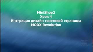 MODX Revolution урок 4 Интеграция дизайна текстовой страницы MODX Revolution