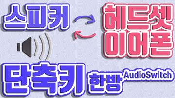 단축키로 스피커 헤드셋 이어폰 변경하는 프로그램, 오디오스위치 AudioSwitch Program to change the speaker headset earphone hotkey