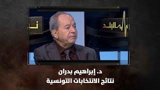 د. إبراهيم بدران - نتائج الانتخابات التونسية