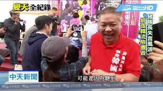 20181206中天新聞 國民黨狂勝三都 吳敦義角逐總統出局?