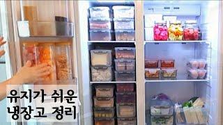 1.유지하기 쉬운 냉장고정리 방법/냉장실 정리/냉장고 …