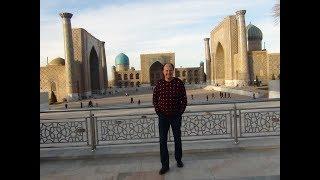 Я в Самарканде . 2 января 2018 год
