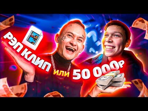 Что Выберет ШКОЛЬНИК? Снять КЛИП или 50 000 РУБЛЕЙ??? - Видео онлайн