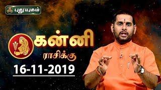 Rasi Palan | Kanni | கன்னி ராசி நேயர்களே! இன்று உங்களுக்கு… | Virgo daily horoscope | 16/11/2019