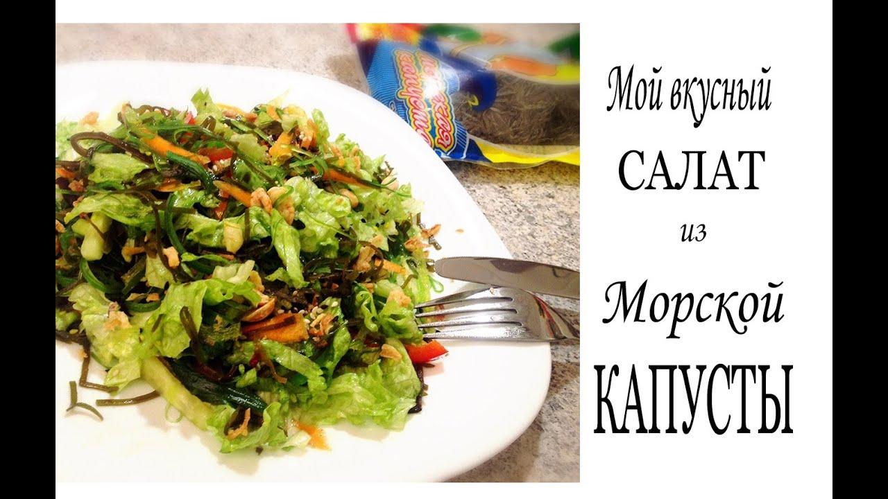 Очень вкусный салат из морской капусты