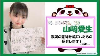 山﨑愛生歌詞解説パート3~女の園編~