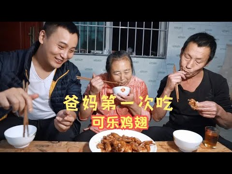 """""""可乐鸡翅""""真不经吃,爸妈首次品尝,吃得干干净净【米饭哥江明】"""
