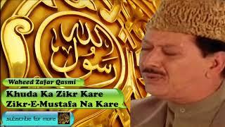 Khuda Ka Zikr Kare Zikr-E-Mustafa Na Kare - Urdu Audio Naat with Lyrics - Waheed Zafar Qasmi