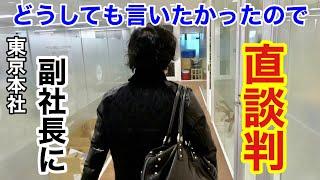【忖度なし!】東京本社の某有名園芸メーカー副社長に直談判しに行きました  【カーメン君】【園芸】【ガーデニング】【初心者】