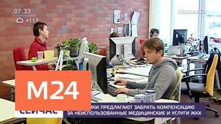 Смотреть видео Мошенники предлагают компенсацию за неиспользованные коммунальные и медуслуги - Москва 24 онлайн