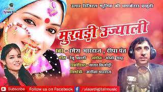 Mukhdi Ujyali | Latest Uttarakhandi Song 2017 | Ramesh Bhardwaj , Deepa Pant