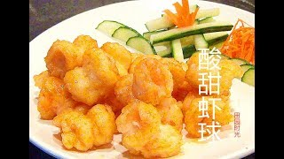 『Englsh Sub』酸甜脆虾球(饭店的虾球真好吃 区别就在这几步)Sweet and sour Shrimp balls 【田园时光美食】