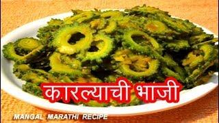 चवीन खाता येईल अशी कारल्याची रुचकर भाजी   KARLYACHI BHAJI RECIPE IN MARATHI   BITTER GOURD RECIPE