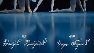 Самарский академический театр оперы и балета SATOB — Behind The Scene