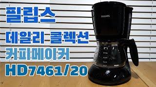 필립스 데일리 콜렉션 커피 메이커 HD7461/20