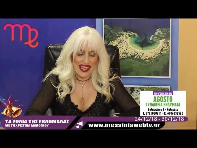 Τα ζώδια της εβδομάδας  24/12/18- 30/12/18 - www.messiniawebtv.gr