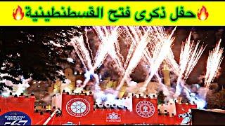 حفل ذكرى فتح القسطنطينية اسطنبول 2020 Constantinople