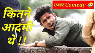 kitne aadmi the | Gabber comedy | sholay movie | Round2Hell | R2h |
