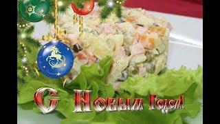 Классический салат Оливье с колбасой на новогодний стол. Новогоднее меню 2020
