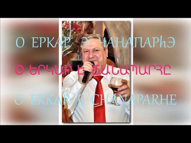 Смотреть видео 2018  ГАРИК  РАФАЕЛЯН, РОЗА  МОВСИСЯН