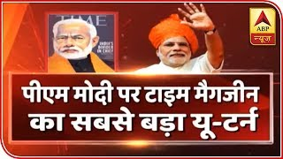 After 'Divider In Chief', Time Magazine Now Says 'Modi Has United India' | ABP News