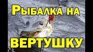 Рыбалка на блесну вертушку весной. Щука и окунь на  блесну