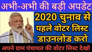 Gambar cover How To Download Voter List 2020 | Voter List 2020 | Gram Panchayat Chunav 2020 #PanchayatiRaj