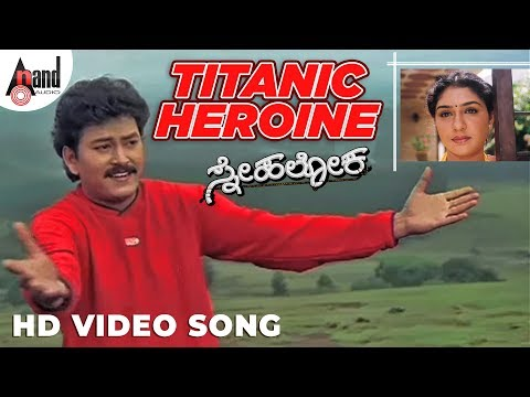 Snehaloka | Titanic Heroine | Ramesh Aravind | Ramkumar | Anu Prabhakar | Sonu Nigam | Hamsalekha