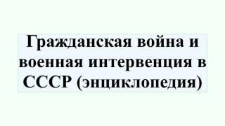 Гражданская война и военная интервенция в СССР (энциклопедия)
