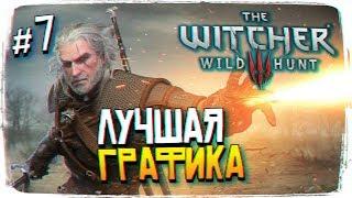 The Witcher 3 Wild Hunt Прохождение Ведьмак 3 Дикая Охота Лучшая Сборка 2019 #7 [1440p, Ultra]