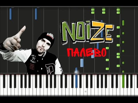 Палево(минус) - NOIZE MC - радио версия