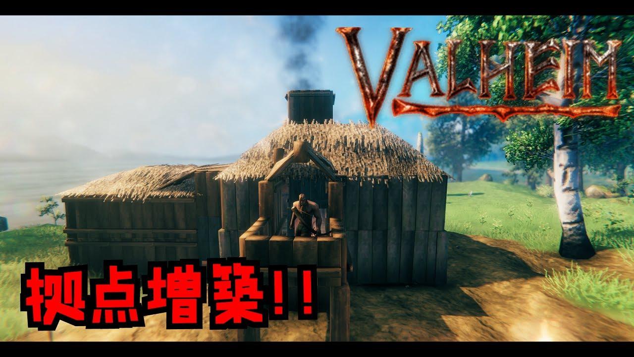 【Valheim】鹿とマラソンしすぎて疲れたので、拠点をアップデートする。石器時代の建築【ヴァルヘイム】