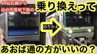 【検証】仙石線から地下鉄に乗り換えるのはあおば通が便利なのか?