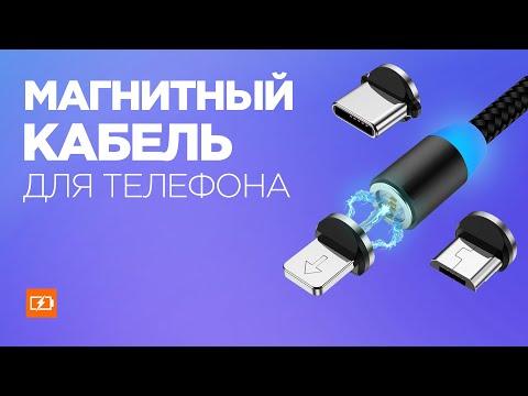 Стоит ли покупать МАГНИТНЫЙ КАБЕЛЬ для зарядки телефона на АлиЭкспресс? Обзор кабеля из Китая!