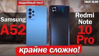 Redmi Note 10 Pro vs Samsung A52: КРАЙНЕ СЛОЖНЫЙ ВЫБОР! РАЗБИРАЕМСЯ!