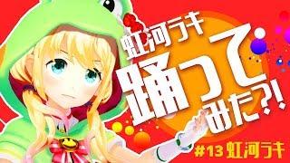#13【ヘドバン】虹河ラキ、踊って…みた?!【とり】