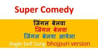 जिंगल बेलवा जिंगल बेलवा आवेला#Jingle bell bhojpuri version